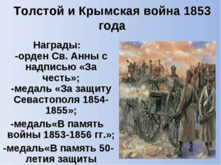 Толстой и Крымская война 1853 года Награды: -орден Св. Анны с надписью «За че