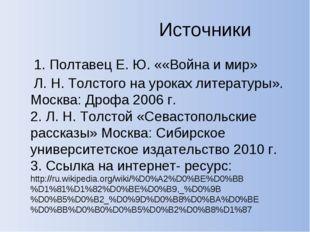 Источники 1. Полтавец Е. Ю. ««Война и мир» Л. Н. Толстого на уроках литерату