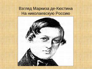Взгляд Маркиза де-Кюстина На николаевскую Россию