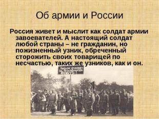 Об армии и России Россия живет и мыслит как солдат армии завоевателей. А наст