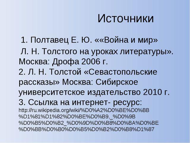 Источники 1. Полтавец Е. Ю. ««Война и мир» Л. Н. Толстого на уроках литерату...