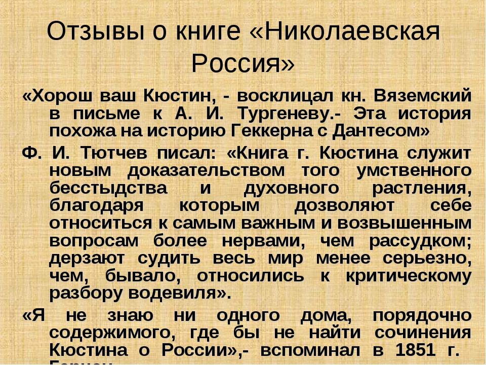 Отзывы о книге «Николаевская Россия» «Хорош ваш Кюстин, - восклицал кн. Вязем...