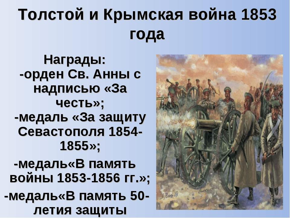 Толстой и Крымская война 1853 года Награды: -орден Св. Анны с надписью «За че...