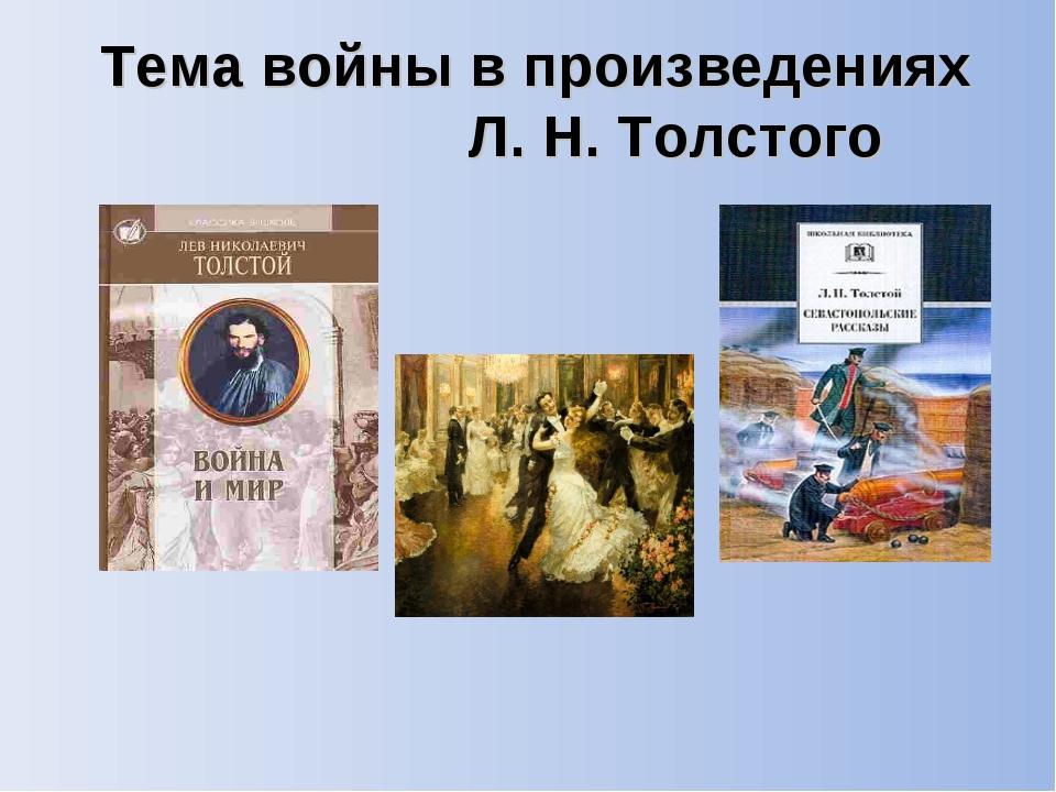 Тема войны в произведениях Л. Н. Толстого