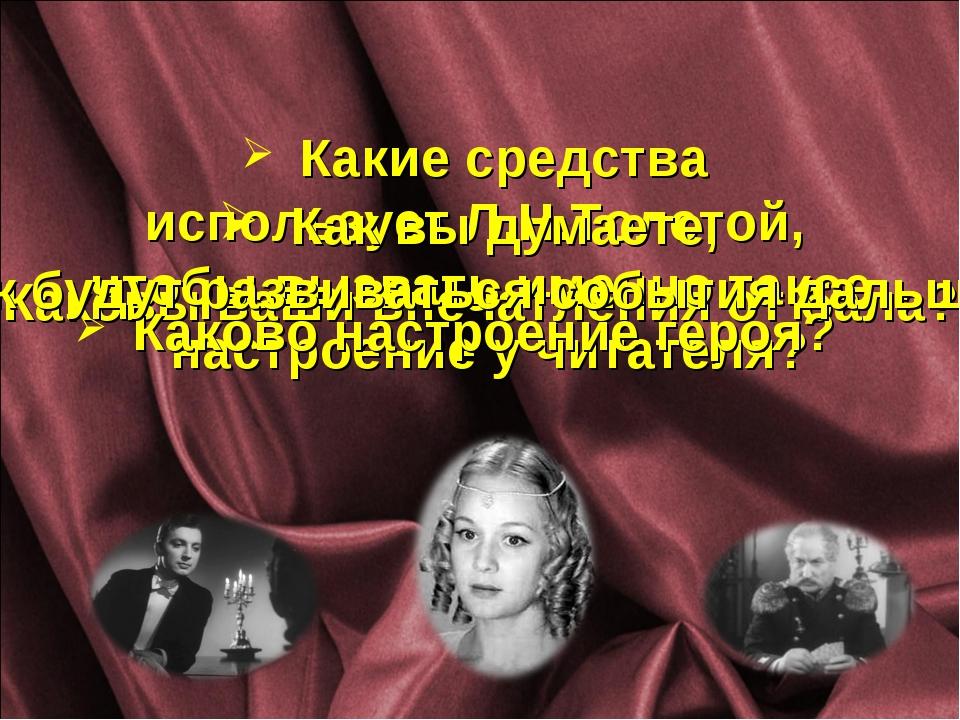 Каковы ваши впечатления от бала? Какие средства использует Л.Н.Толстой, чтоб...