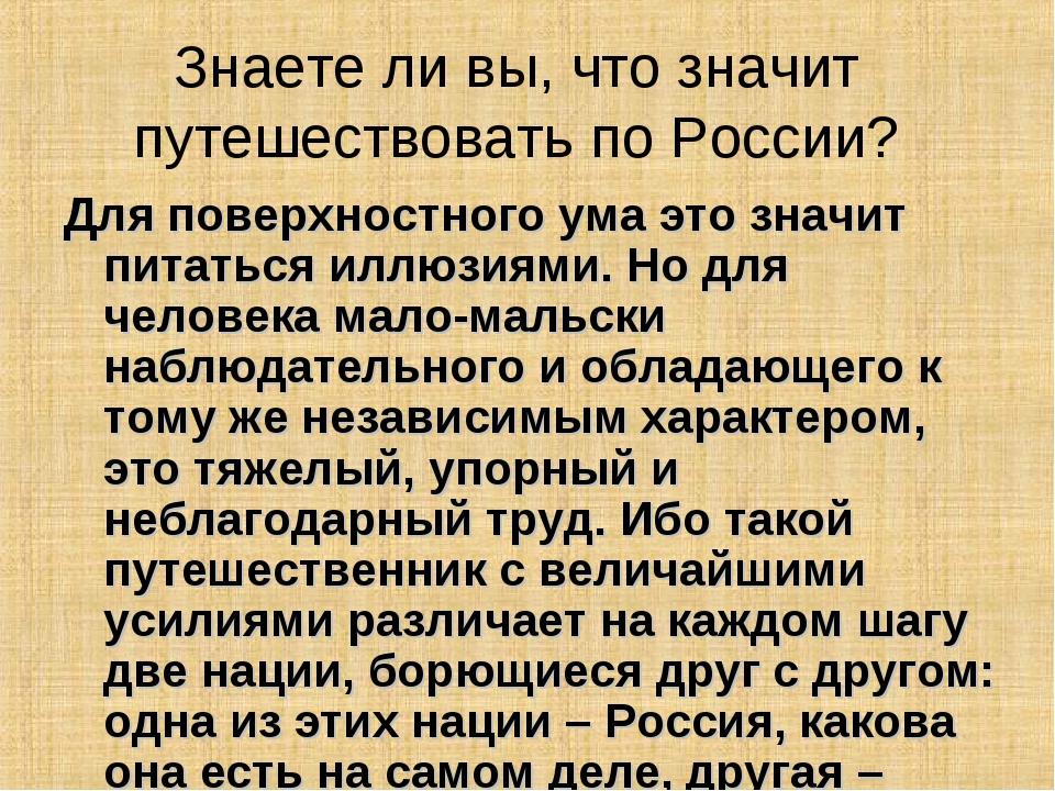 Знаете ли вы, что значит путешествовать по России? Для поверхностного ума это...
