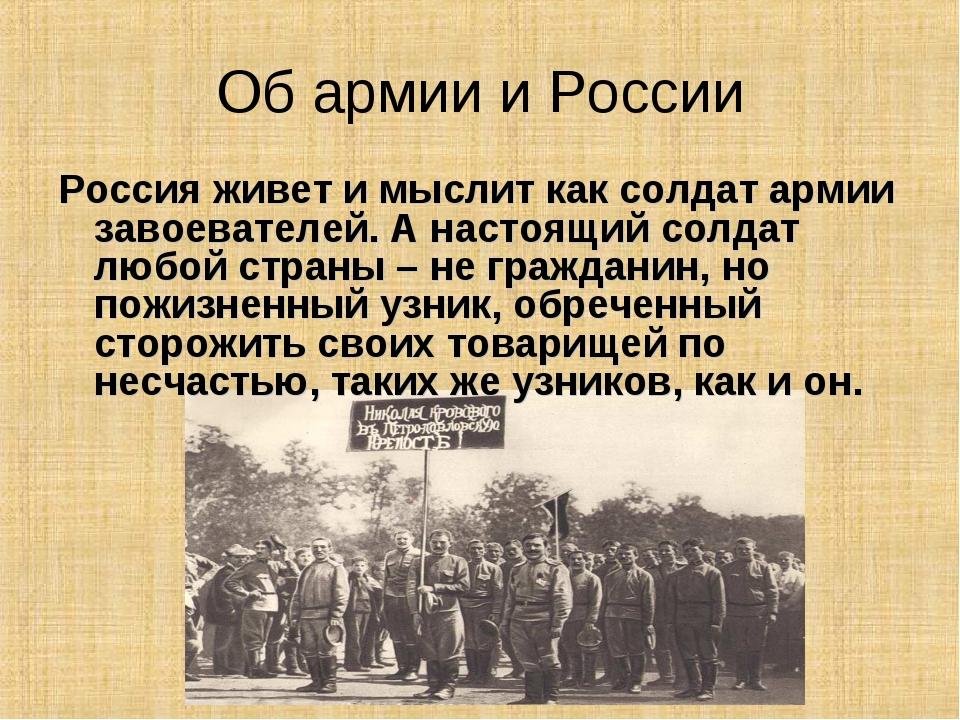 Об армии и России Россия живет и мыслит как солдат армии завоевателей. А наст...