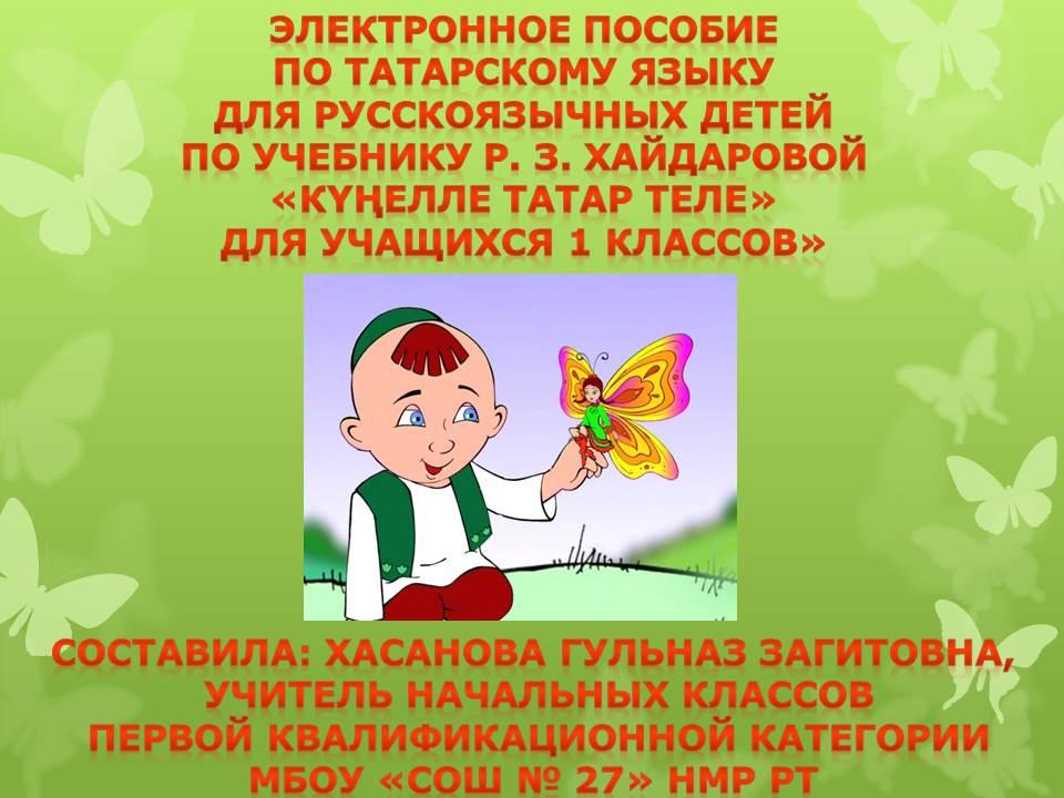 C:\Users\ГУЛЬНАЗ\Desktop\электронный проект\1 Пособие по татарскому языку для русских групп 1 класс.jpg