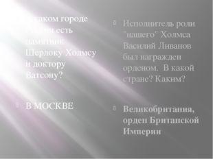 В каком городе России есть памятник Шерлоку Холмсу и доктору Ватсону? В МОСК
