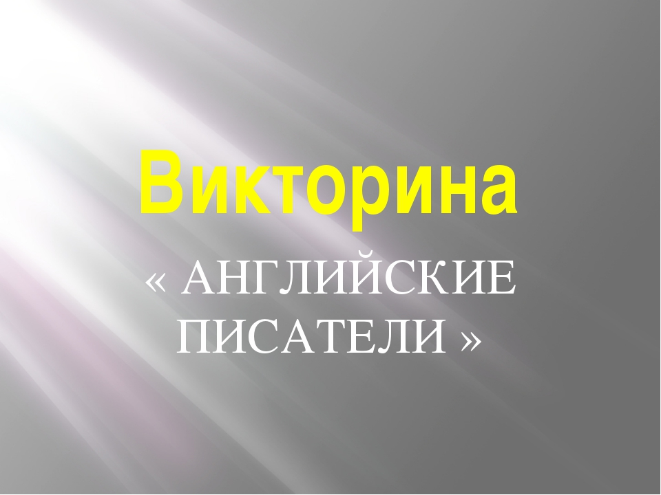 Викторина « АНГЛИЙСКИЕ ПИСАТЕЛИ »