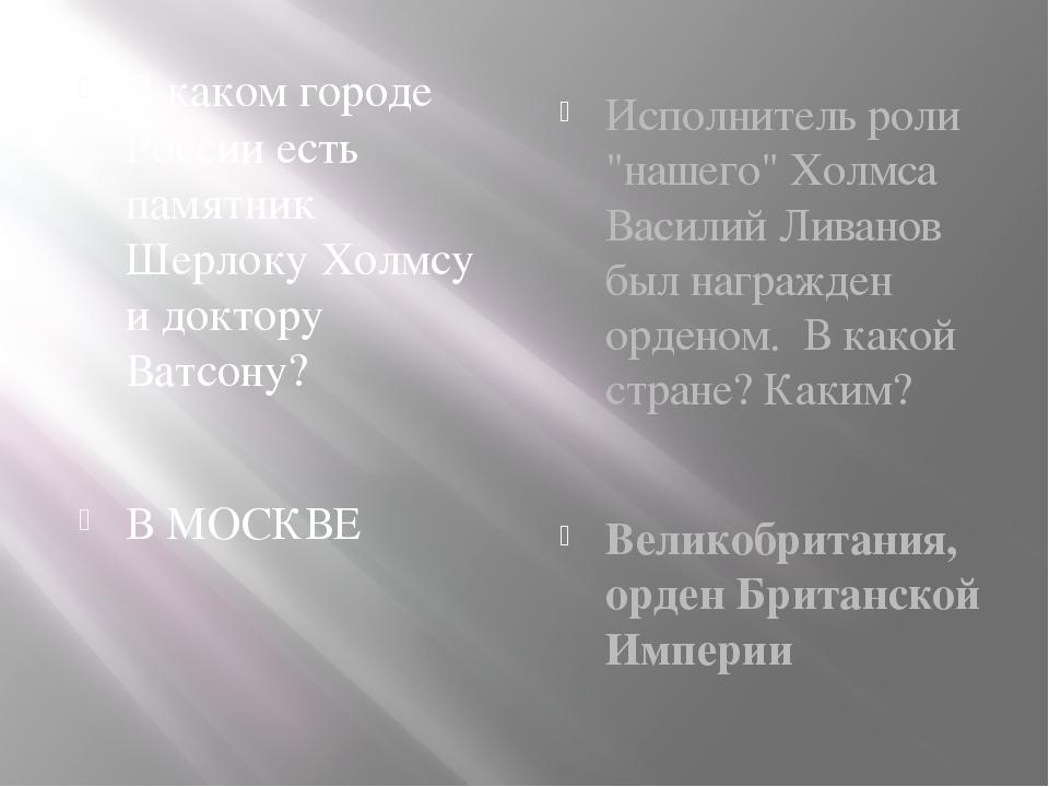 В каком городе России есть памятник Шерлоку Холмсу и доктору Ватсону? В МОСК...