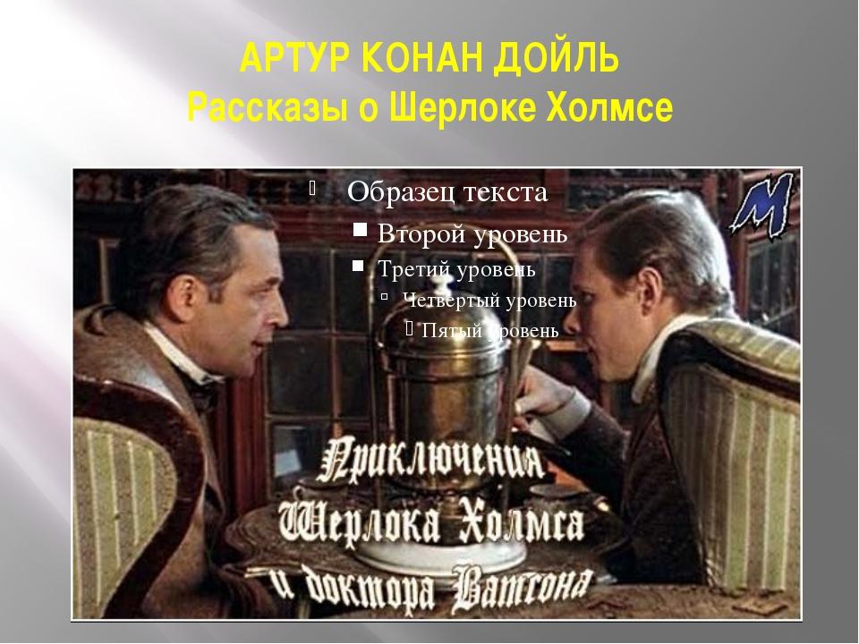 АРТУР КОНАН ДОЙЛЬ Рассказы о Шерлоке Холмсе