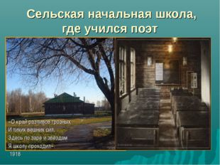 Сельская начальная школа, где учился поэт «О край разливов грозных И тихих в