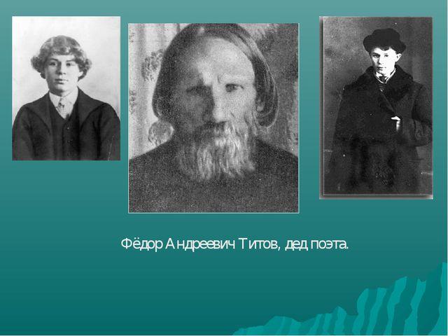 Фёдор Андреевич Титов, дед поэта.