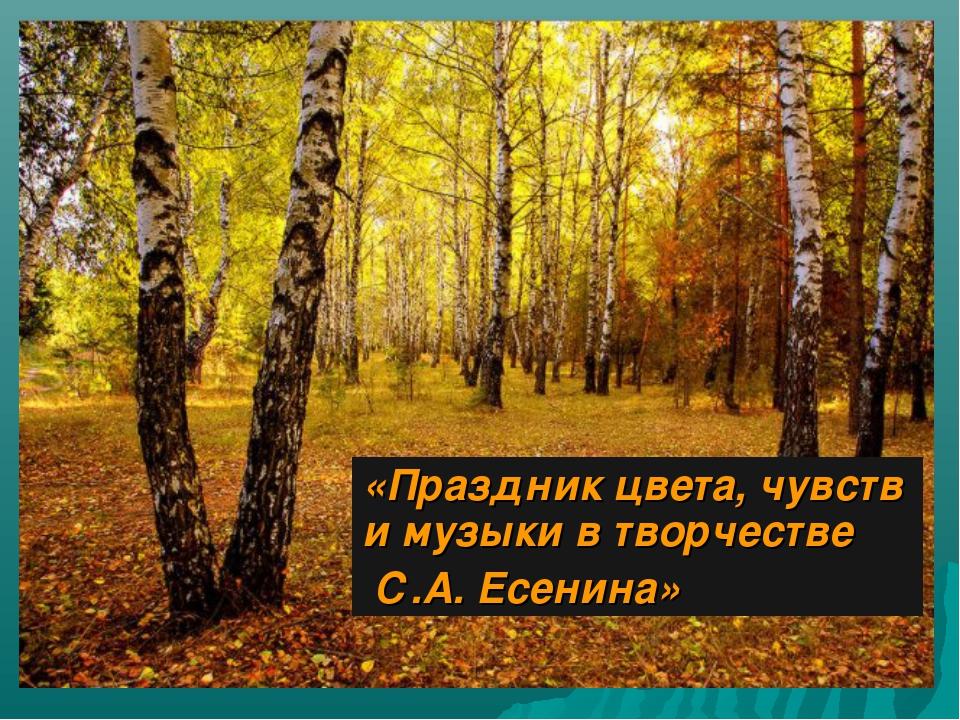 «Праздник цвета, чувств и музыки в творчестве С.А. Есенина»