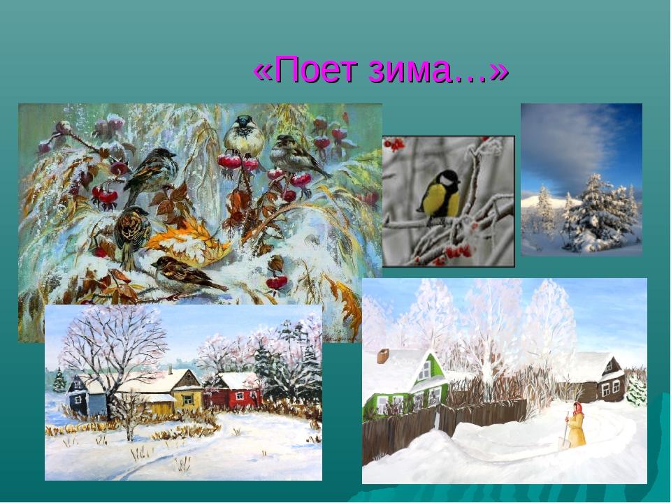 «Поет зима…»