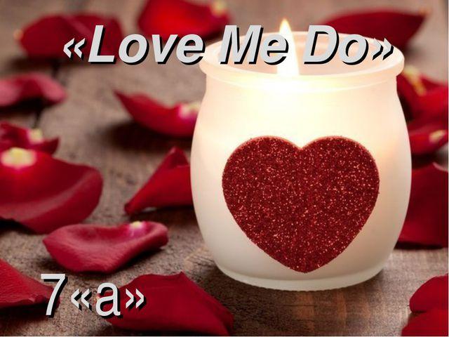 «Love Me Do» 7«а»