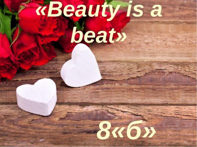 «Beauty is a beat» 8«б»