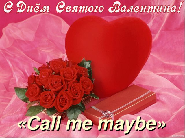«Call me maybe»