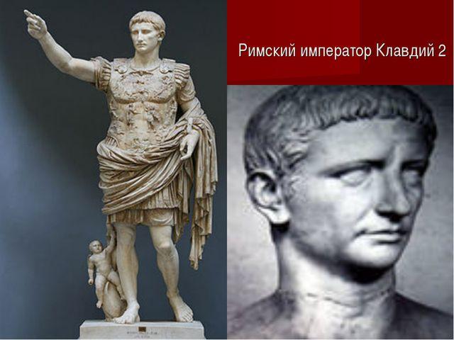 Римский император Клавдий 2