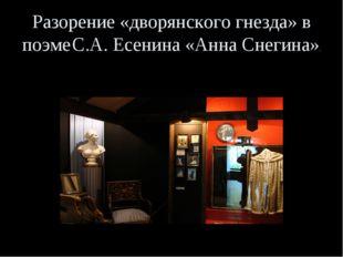 Разорение «дворянского гнезда» в поэме С.А. Есенина «Анна Снегина».