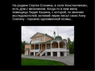 На родине Сергея Есенина, в селе Константиново, есть дом с мезонином. Когда-