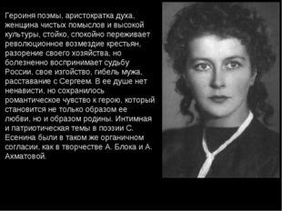 Героиня поэмы, аристократка духа, женщина чистых помыслов и высокой культуры,
