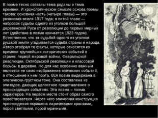 В поэме тесно связаны тема родины и тема времени. И хронологическом смысле ос