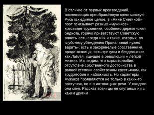 В отличие от первых произведений, воспевающих преображённую крестьянскую Русь