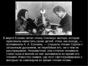 В марте Есенин читал «Анну Снегину» матери, которая приезжала навестить своих