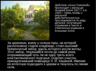 Действие «Анны Снегиной» происходит с весны до поздней осени 1917 г. и в 192