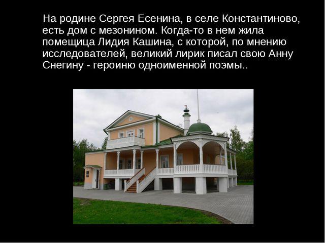 На родине Сергея Есенина, в селе Константиново, есть дом с мезонином. Когда-...