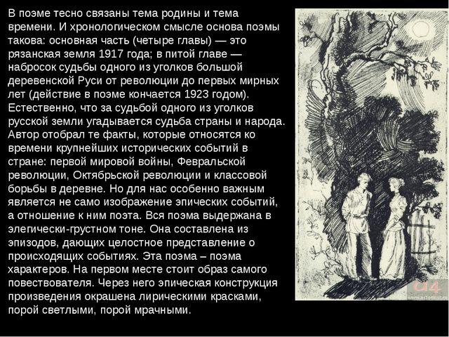В поэме тесно связаны тема родины и тема времени. И хронологическом смысле ос...