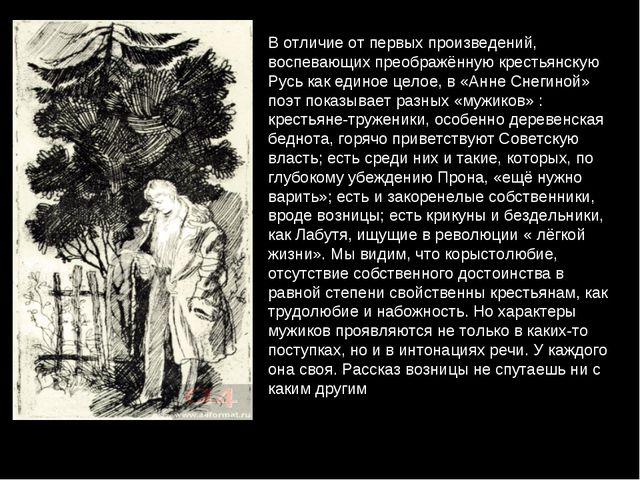 В отличие от первых произведений, воспевающих преображённую крестьянскую Русь...