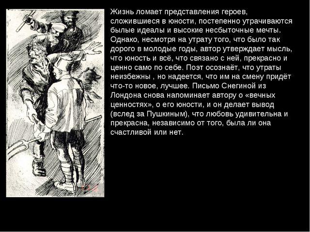 Жизнь ломает представления героев, сложившиеся в юности, постепенно утрачиваю...