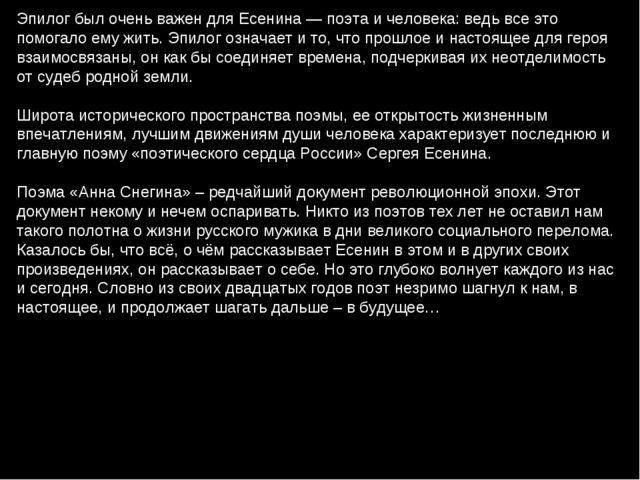 Эпилог был очень важен для Есенина — поэта и человека: ведь все это помогало...