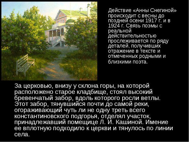 Действие «Анны Снегиной» происходит с весны до поздней осени 1917 г. и в 192...