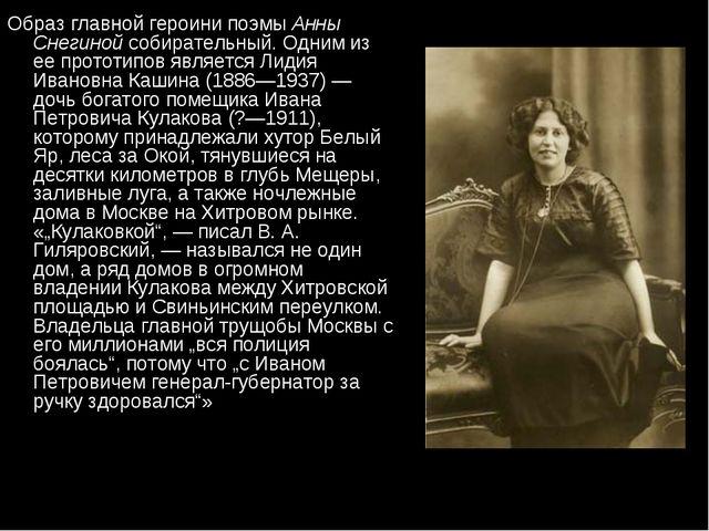 Образ главной героини поэмы Анны Снегиной собирательный. Одним из ее прототип...