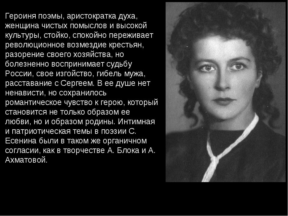 Героиня поэмы, аристократка духа, женщина чистых помыслов и высокой культуры,...