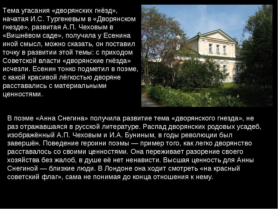 Тема угасания «дворянских гнёзд», начатая И.С. Тургеневым в «Дворянском гнезд...