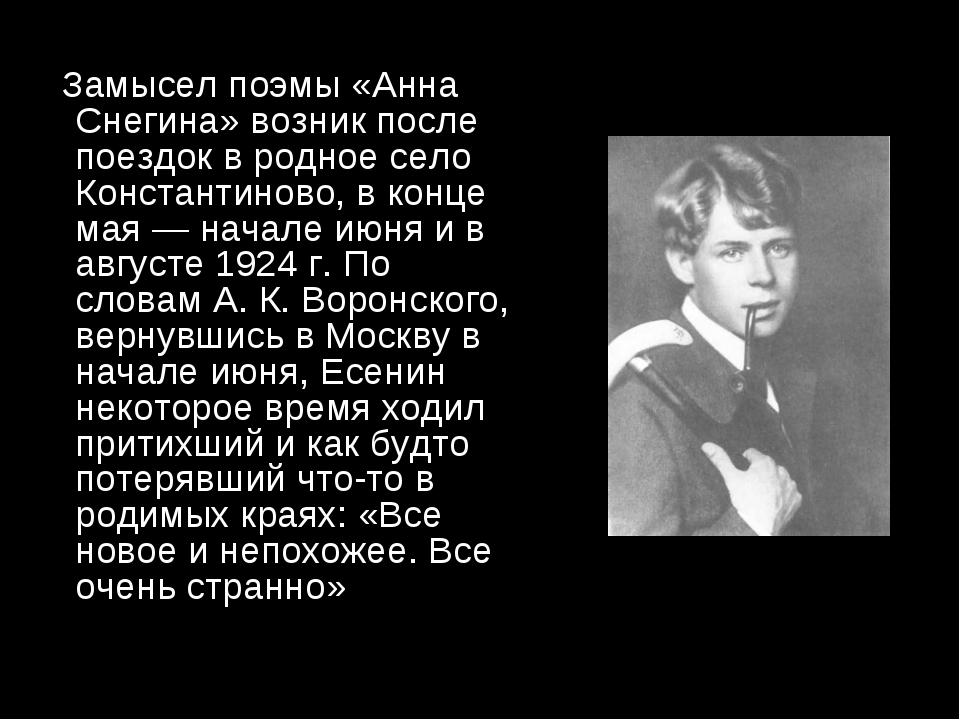 Замысел поэмы «Анна Снегина» возник после поездок в родное село Константинов...