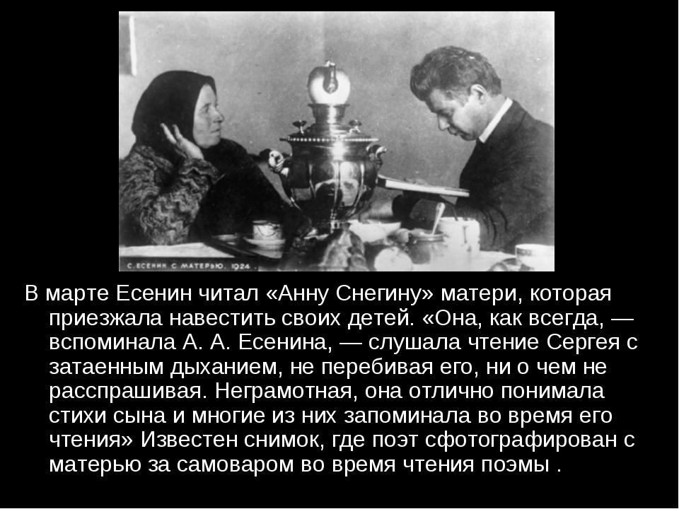 В марте Есенин читал «Анну Снегину» матери, которая приезжала навестить своих...