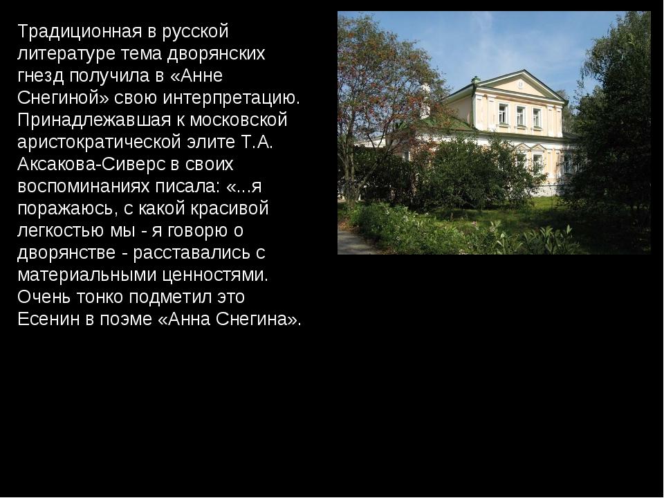 Традиционная в русской литературе тема дворянских гнезд получила в «Анне Снег...