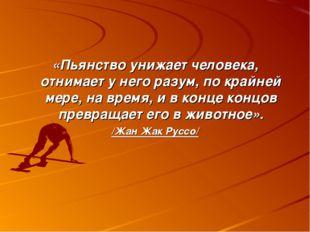 «Пьянство унижает человека, отнимает у него разум, по крайней мере, на время,