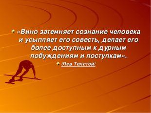 «Вино затемняет сознание человека и усыпляет его совесть, делает его более до