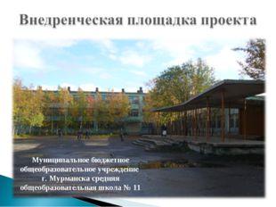 Муниципальное бюджетное общеобразовательное учреждение г. Мурманска средняя о