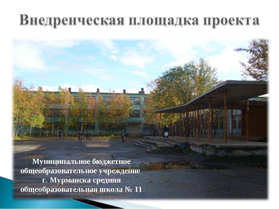 Муниципальное бюджетное общеобразовательное учреждение г. Мурманска средняя о...