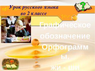 http://freeppt.ru Урок русского языка во 2 классе Графическое обозначение Орф