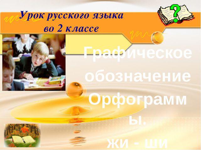 http://freeppt.ru Урок русского языка во 2 классе Графическое обозначение Орф...