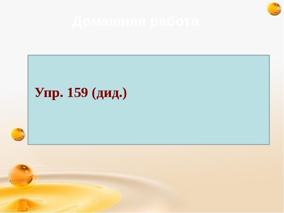 Домашняя работа Упр. 159 (дид.)